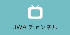 JWAチャンネル
