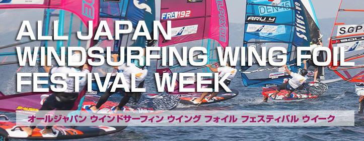 ALL JAPAN WINDSURFING WING FOIL FESTIVAL WEEK